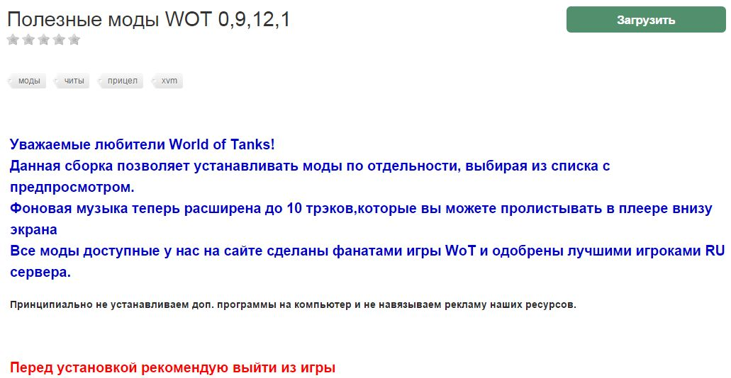 Играть на т 34 в world of tanks